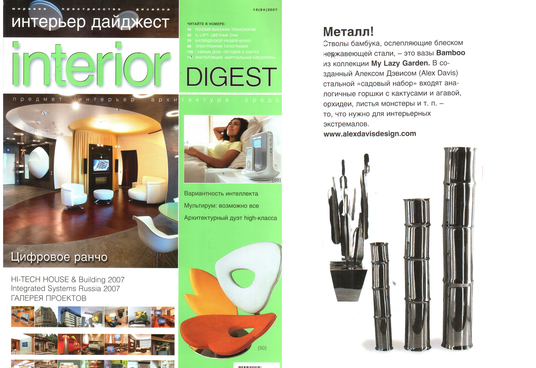 Interior Digest '07